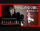 【ひぐらしのなく頃に初期OP】ひぐらしのなく頃に/島みやえい子(フル歌詞付き)|エフェクト盛りだくさんで歌ってみた|higurashinonakukoroni covered by YUMEKO