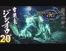 モンハンライズをのんびり攻略 プレイ動画 20 ジンガオウガ 帯電雷狼竜「モンスターハンターライズ」