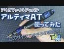【小型でパワフル!】削れるハンディールーターアルティマATを使ってみた【アルゴファイルジャパン】