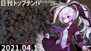 日刊トップテン!VOCALOID&something【日刊ぼかさん2021.04.13】