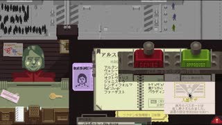 【Papers, Please】アルストツカの忠犬 part15【ゆっくり実況プレイ】