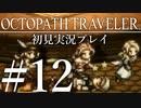 オクトパストラベラー 初見実況プレイ #12