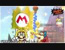 スーパーマリオ3DW+フューリーワールドを実況プレイ! パート7
