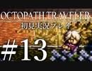 オクトパストラベラー 初見実況プレイ #13