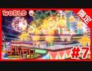 【限定】 スーパーマリオ 3Dワールド + フューリーワールド #7【アーカイブ】
