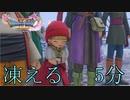 【5分耐久】ドラクエ11 寒いベロニカ