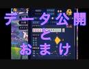 【雀魂-じゃんたま-】初心者の麻雀生活 弐 14日目 データ公開とおまけ