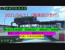 開通翌日の新東名高速道路 新御殿場IC~御殿場JCT間および国道138号バイパス等