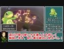 【ポケモン剣盾】『ほろびのうた』ニョロトノに関する解説と考察【ゆっくり解説】