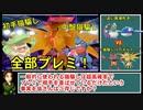 【ポケモン剣盾】『ねこだまし』の使い方に関する解説と考察【ゆっくり解説】