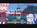 【サブノーティカ】第3回! 探索に便利な乗り物シーモスを作る!  【#3】【茜・葵実況】