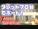 【7 DAYS TO DIE】Vol4-28 [α19.4] 70台のタレットを設置した拠点でホードに挑む【VOICEROID】