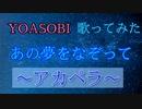 【アカペラ】で【YOASOBI】の《あの夢をなぞって》を 歌ってみた。吐息注意!