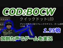 1.25倍 Call of Duty: Black Ops Cold War ♯69 加齢た声でゲームを実況