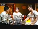 [太陽の子] 柳楽優弥 有村架純 三浦春馬 | Gift of Fire | BS4K8K | 特集ドラマ | NHK