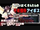 【とうはくきんたんの】Nightmare of The Vampire 神級EX 英傑と料理禁止 白以下編成【千年戦争アイギス】