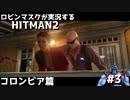 [ヒットマン2でも] ロビンマスクが実況するHITMAN2 #3 コロンビア篇 [正義執行]