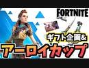"""【牛さんGAMES】アーロイギフト企画&PS限定競技""""アーロイカップ""""【Fortnite】【フォートナイト】"""