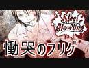 """【フリゲ実況】#1『Steel howling』""""殺人""""と""""メタル""""のサイコホラー"""