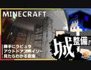 魔女裁判ではありません。ハンモックです。 【城の設備】 トシホラ‐俺たちの国を築く‐ #07【Minecraft建築紹介】