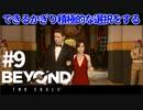 【実況】できるかぎり積極的に選択するBEYOND: Two Souls #9