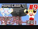 【Minecraft】あおマキクラフト! #9「トラップタワー建築!」【VOICEROID実況】【A.I.VOICE実況】