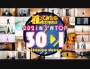 【2021年3月】月間踊ってみたランキング TOP30【#踊ってみたNEXT】