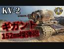 【WoT:KV-2】ゆっくり実況でおくる戦車戦Part926 byアラモンド