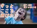 【ゆっくり紹介】SCP-1094/迷子の遊び場【しんりん】