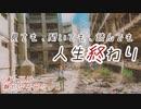 【ゆっくり紹介】SCP-3519/静かなる日々【しんりん】