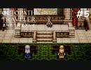 【オクトパストラベラー】懐かしさあふれるSFC風RPGに浸りたい #5【初見プレイ】