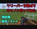 【Minecraft】ボート式クリーパーキャノン