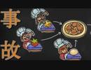 【オーバークック2】#5.料理は好きか?皆、大好き友情崩壊ゲーム!【4人実況】【Overcooked2】