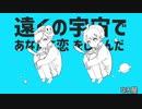 【立体音響】惑星ループ/スマイリー×なろ屋