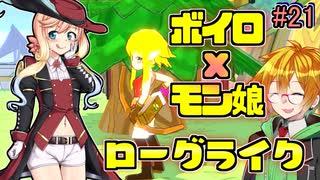 モン娘ボイロと水奈瀬コウの奇妙なダンジョン #21【魔物娘と不思議な冒険】