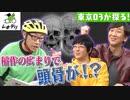 [レキデリ] 東京03が探る! 弥生時代 稲作は社会をどう変えた?   歴史デリバリー   NHK