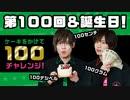 100回記念&誕生日!ぴったり100を目指せチャレンジ!
