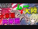 【Hoi4】 日本の大東亜共栄圏に伝説の大帝国ムーが加盟するようです ムー帝国プレイ 【ハーツオブアイアン4/ゆっくり実況/ボイスロイド実況】