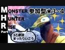 【Vtuberゲーム配信】参加型モンハンライズ★3~4思いのほか楽しいアクション下手だけどもPart10【YoutubeLive録画】