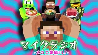 最強の匠【メカ工業編】でカオスマイクラジオ!#17