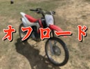 オフロードバイクに乗ってきたよ~ -人吉どろんこ村-