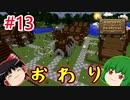【Minecraft】農業はじめましたpart13(終)【ゆっくり実況】