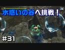 【天穂のサクナヒメ #31】水惑いの谷に挑戦!【実況プレイ】