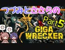 つづみとささらのギガレッカー!#5【 GIGA WRECKER】
