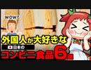 【ゆっくり解説】外国人が大好きな日本のコンビニフード6選