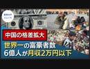 中国、世界トップの富豪者数。6億人は月収2万円以下。【希望の声ニュース】