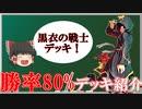 【ゆっくり紹介】バトスタ勝率80%! 使ってて楽しい黒衣の戦士デッキを紹介するぞ!【スーパードラゴンボールヒーローズ/SDBH/BM7】
