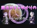 【RimWorld】魔法ガチャゆかりのRimWorld #1
