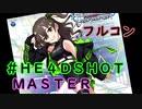 【デレステ】#HE4DSHOT MASTER フルコンボ