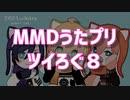 【MMDうたプリ】ツイろぐ8